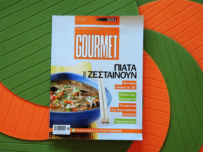 βημα gourmet-σουπες2015